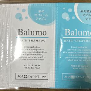【Balumo Mシャンプー&トリートメント】AGAスキンクリニック 新CM放送プレゼントキャンペーンに当選【使用レビュー】
