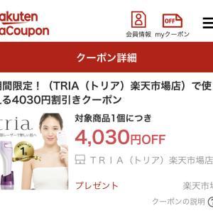 【お買い得情報】トリア製品(スキンエイジングケアレーザー)を楽天市場で〇万円以下で購入する方法【期間限定】