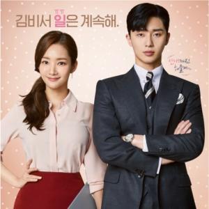 最近見ている韓国ドラマ