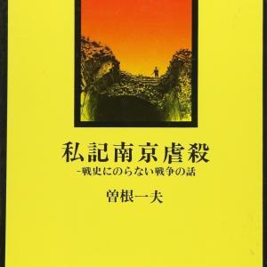 実録:「私記南京虐殺」曽根一夫 Ⅱ.戦争と民衆