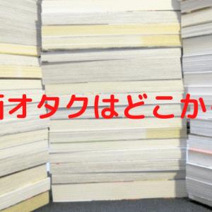 【 漫画オタクはどこからオタクなの? 】1000冊こえてたらオタクです