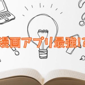 【 漫画アプリ最強!? 】流行る理由は紙の本より優れているからみんなが使う