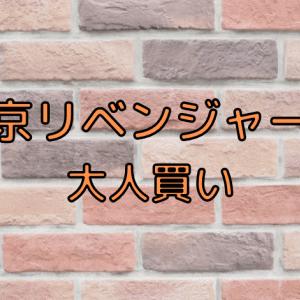 漫画【 東京リベンジャーズ 】全巻大人買いの理由。友情に心を打たれた。