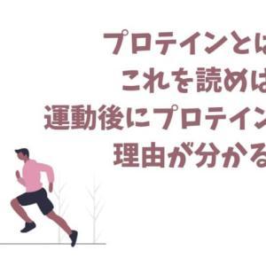 プロテインとは?これを読めば運動後にプロテインをとる理由が分かる!