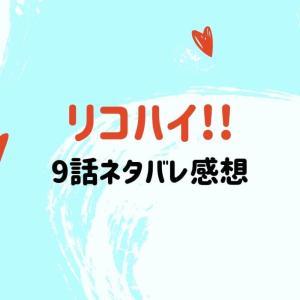 「リコハイ!!」9話のネタバレ感想 小骨が取れる希恵
