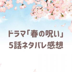 「春の呪い」ドラマ5話あらすじとネタバレ感想 冬吾の告白