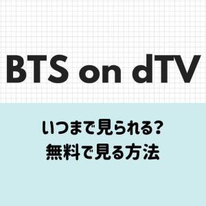 「BTS on dTV」 いつまで見られる?無料で見る方法は?