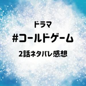ドラマ「#コールドゲーム」2話ネタバレ感想 発電機の故障と木村家の団結