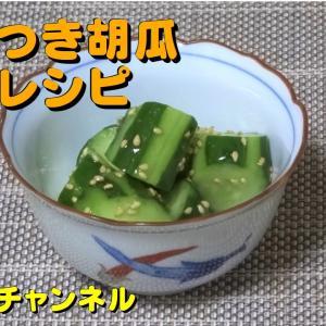 【一品料理】やみつき胡瓜(胡瓜の白ごまとゴマ油和え)