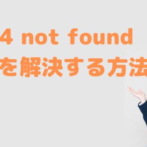 Cocoonで「404 not found」が表示される時の解決方法