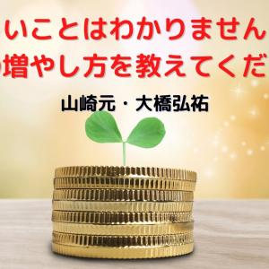 お金の増やし方を教えてください!(山崎元・大橋弘祐) 要約