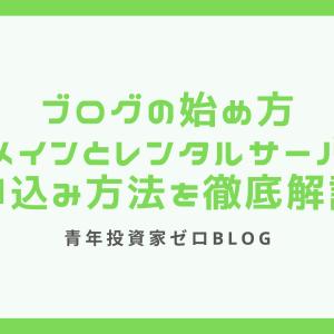 ブログの始め方「ドメインとレンタルサーバーの申込み」を徹底解説