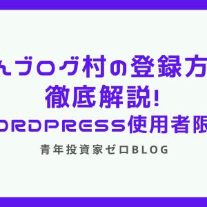 WordPress使用者限定!にほんブログ村の登録方法を徹底解説!