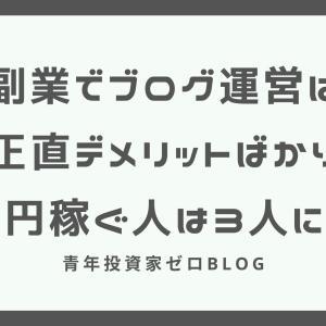 副業でブログ運営は正直デメリットばかり 1万円稼ぐ人は3人に1人