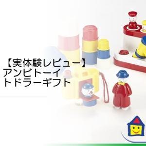 10か月頃から楽しめるおもちゃが詰まった『アンビトーイ・トドラーギフトセット』