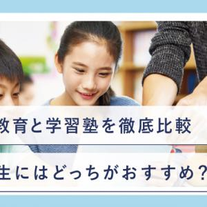 小学生向け通信教育と学習塾を徹底比較!併用メリットや学年別のおすすめを解説