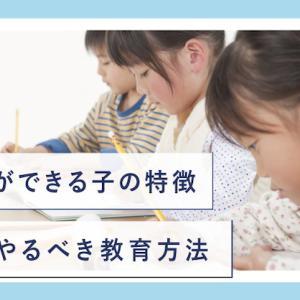 勉強ができる子の特徴とできない子の違い|小学生親の教育方法を紹介