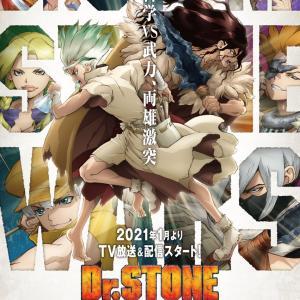 【勉強になる漫画No.1】Dr.STONEメッチャおもしろい!