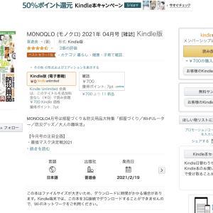 【雑誌の定期購入は損してる!】iPadのKindle Unlimitedの使い方をマスターしよう!
