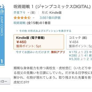 売り切れマンガはKindleで読むのがオススメ【呪術廻戦・鬼滅】