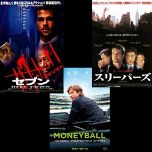 ブラット・ピット出演の3作『スリーパーズ』、『セブン』、『マネーボール』の話。