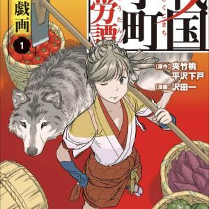 漫画『戦国小町苦労譚』は、タイムスリップした「女子高生が現代知識」で無双する。