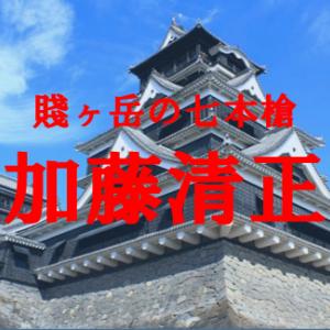 賤ケ岳の七本槍という武闘派『加藤清正』は、築城の才も有する名将。