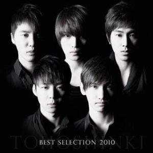 アジアのスーパーグループ『東方神起』の私選ランキングトップ10の話。