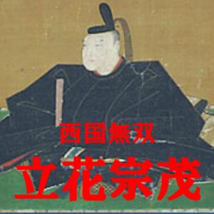 改易後に旧領を回復した唯一の武将『立花宗茂』は、西国無双の名将。