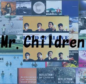 永遠に残る名曲が多数『Mr.Children』の私選ランキングトップ15の話。