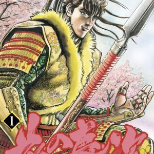 戦国漫画『花の慶次―雲のかなたに―』は、前田慶次の爽快な冒険譚。