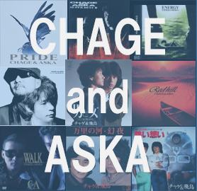 日本が誇る最強デュオ『CHAGE and ASKA』の私選ランキングトップ15の話。
