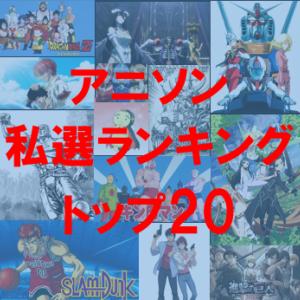 名曲揃い『アニメのテーマ曲』私選ランキングトップ20の話。