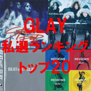 記録づくめのビッグバンド『GLAY』の私選ランキングトップ20の話。