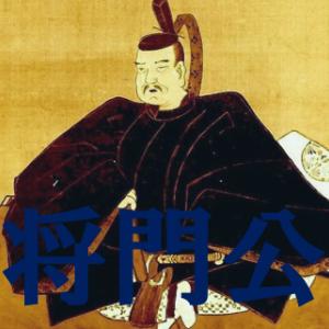 関東の守護神か、日本最強の怨霊か『平将門』は、今なお続く影響を持つ武将。