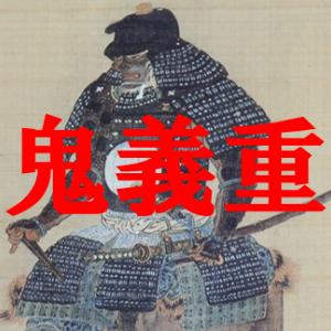 鬼義重の異名を持つ『佐竹義重』は、外交手腕にも優れた奥州の雄。