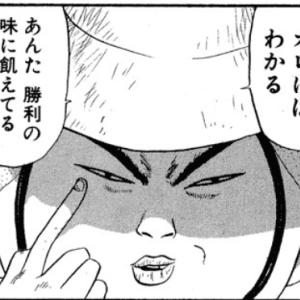 【ネタバレ】漫画『行け!稲中卓球部』男なら圧勝したいの話。