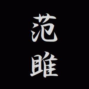 戦国時代屈指のリベンジ『范雎』は、平民から秦の宰相まで出世した苦労人。