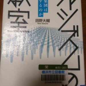 ネタが無いので本の話 ファシズムの教室 田野大輔