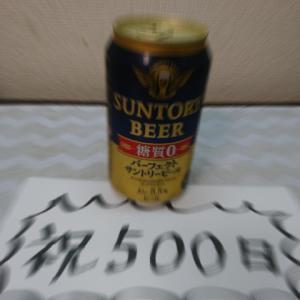 (ひん)しゅく!!投稿日数500日