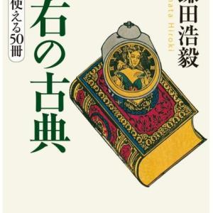 ネタが無いので本の話 座右の古典 今すぐ使える50冊 鎌田浩毅