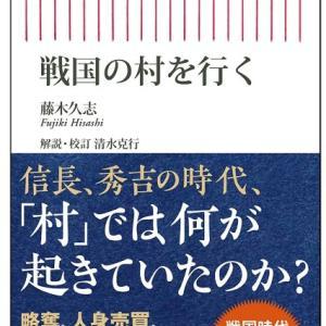 ネタが無いので本の話 戦国の村を行く 藤木久志