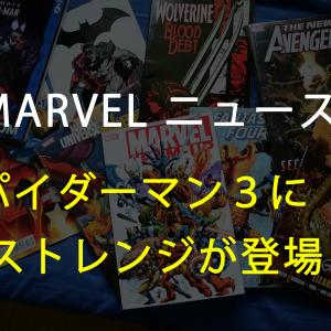 [マーベルニュース]スパイダーマン3にドクター・ストレンジ出演!?