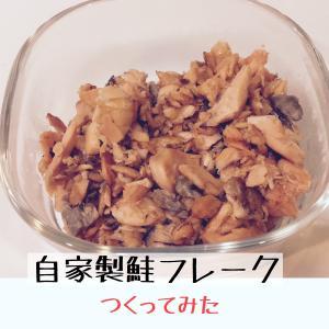 無添加の鮭フレークが食べたいので作ってみた。料理動画あり。