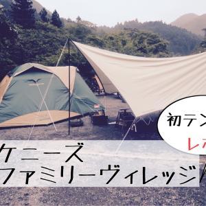 【キャンプ】ケニーズファミリーヴィレッジは初心者初テント泊に最高な場所だった〜テント設営編〜
