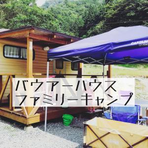 西丹沢バウアーハウスジャパンはキレイなキャビンに温泉付きで幼児連れには快適〜その1〜