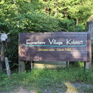 【北杜市キャンプ】Foresters Village Kobitto。フルーツ公園は5歳児が楽しめる場所。