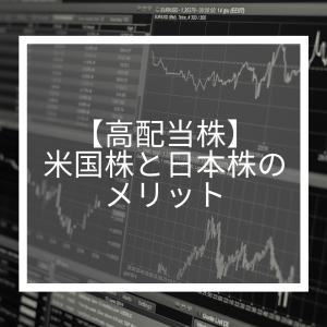 【高配当株】米国株と日本株のメリット