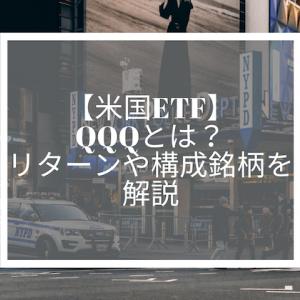 【米国ETF】 QQQとは? リターンや構成銘柄を解説