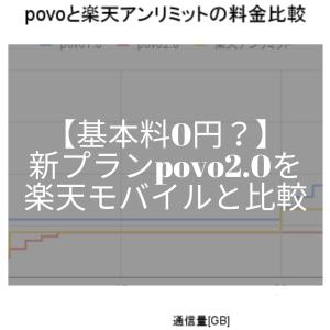 【基本料0円?】新プランpovo2.0を楽天モバイルと比較